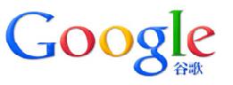 众诚人力资源合作伙伴谷歌公司